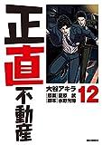 正直不動産(12) (ビッグコミックス)
