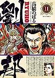 劉邦(11) (ビッグコミックス)