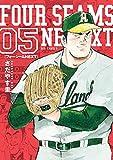 フォーシームNEXT(5) (ビッグコミックス)