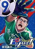 Forward!-フォワード!- 世界一のサッカー選手に憑依されたので、とりあえずサッカーやってみる。(9) (サイコミ×裏少年サンデーコミックス)