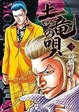 土竜の唄(72) (ヤングサンデーコミックス)