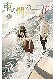 束の間の一花(3) (パルシィコミックス)