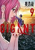 GIGANT(9) (ビッグコミックス)