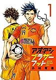 アオアシ ブラザーフット(1) (ビッグコミックス)