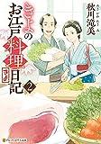 きよのお江戸料理日記2 (アルファポリス文庫)