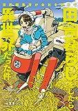 漫画編集者が会社を辞めて田舎暮らしをしたら異世界だった件(2) (イブニングコミックス)