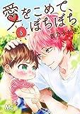 愛をこめて、ぼちぼち 8 (マーガレットコミックスDIGITAL)