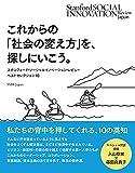 これからの「社会の変え方」を、探しにいこう。――スタンフォード・ソーシャルイノベーション・レビュー誌 ベストセレクション10 (SSIR Japan)