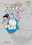 ドラえもん(1) 藤子・F・不二雄大全集 (てんとう虫コミックススペシャル)