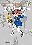 エスパー魔美(1) 藤子・F・不二雄大全集 (てんとう虫コミックススペシャル)