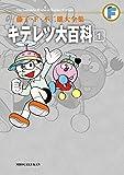 キテレツ大百科(1) 藤子・F・不二雄大全集 (てんとう虫コミックススペシャル)