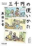 三千円の使いかた (中公文庫)