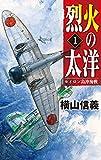 烈火の太洋1 セイロン島沖海戦 (C★NOVELS)