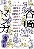 谷崎マンガ 変態アンソロジー (中公文庫)