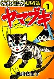 ヤマブキ(1) (わんぱっくコミック・リバイバル)