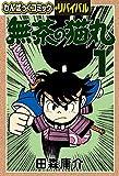 無茶の猫丸(1) (わんぱっくコミック・リバイバル)