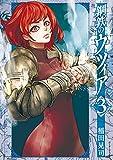 鋼鉄のウツィア (3) (ボーダーコミックス)