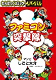 ファミコン突撃隊 (わんぱっくコミック・リバイバル)