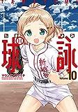 球詠 10巻 (まんがタイムKRコミックス)