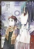 時給三〇〇円の死神(コミック) : 3 (アクションコミックス)