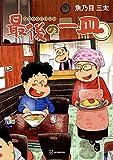 最後の一皿 (コミックDAYSコミックス)