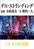 デス・ストランディング(上下)合本版(新潮文庫nex)