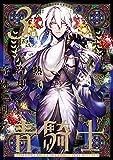 青騎士 第3B号 (青騎士コミックス)