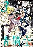 青騎士 第3A号 (青騎士コミックス)
