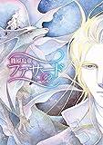 ファサード(22) (ウィングス・コミックス)