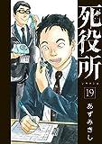 死役所 19巻【電子特典付き】 (バンチコミックス)