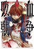 吸血戦争 1巻 (バンチコミックス)