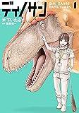 ディノサン 1巻【電子特典付き】 (バンチコミックス)