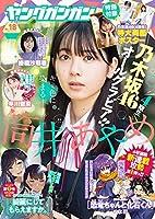 ヤングガンガン 2021年 9/17号(No.18)