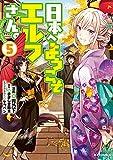 日本へようこそエルフさん。 5【電子版限定特典付き】 (HJコミックス)