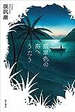 翡翠色の海へうたう (角川書店単行本)