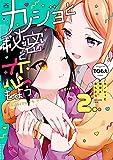 カノジョと秘密と恋もよう: 2【イラスト特典付】 (4コマKINGSぱれっとコミックス)