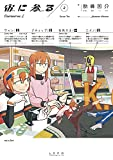 宙に参る (2)【電子版特典付き】 (トーチコミックス)