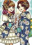 着物ちゃんとロリータちゃん 2巻 (LAZA COMICS)