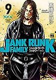 ジャンク・ランク・ファミリー 9 (ヤングチャンピオン・コミックス)