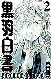 黒羽白書 2 (少年チャンピオン・コミックス)