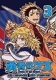 勇者のクズ 3巻 (ランチャーコミックスDIGITAL)