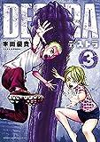 DESTRA -デストラ- 3 (少年チャンピオン・コミックス)