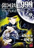 銀河鉄道999 ANOTHER STORY アルティメットジャーニー 7 (チャンピオンREDコミックス)