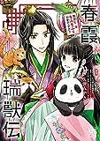 春霞瑞獣伝 (プリンセス・コミックス)