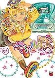 ギャル鉄 1 (チャンピオンREDコミックス)