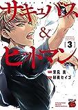 サキュバス&ヒットマン 3 (チャンピオンREDコミックス)