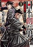 日本を創った男~渋沢栄一 青き日々~ 3 (ヤングチャンピオン・コミックス)
