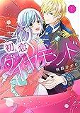 初恋ダイヤモンド 1 (ネクストFコミックス)