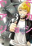 ウラアカジョシ 3 (ヤングチャンピオン・コミックス)