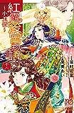 紅霞後宮物語~小玉伝~ 12 (プリンセス・コミックス)